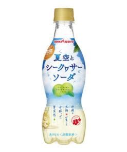 SHIKUWASA SODA