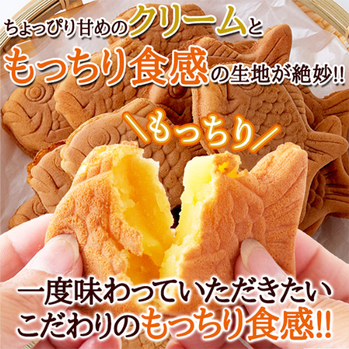 MOCCHIRI TAIYAKI CREAM